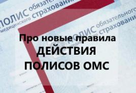 Полисы ОМС : вопросы по срокам действия.