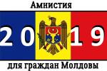 ПОДРОБНАЯ ИНФОРМАЦИЯ ОБ АМНИСТИИ ДЛЯ ГРАЖДАН МОЛДОВЫ - 2019