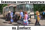 Беженцев вернут на Донбасс.