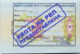 КВОТЫ ДЛЯ РАЗРЕШЕНИЯ НА ВРЕМЕННОЕ ПРОЖИВАНИЕ (РВП) НА СЕНТЯБРЬ 2017 Г.