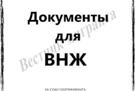 ПЕРЕЧЕНЬ ДОКУМЕНТОВ ДЛЯ ВНЖ (В КАРТИНКАХ)