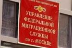 РЕЗУЛЬТАТЫ РАСПРЕДЕЛЕНИЯ КВОТ ДЛЯ РВП В МОСКВЕ - ИЮНЬ 2016