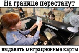 Отмена миграционных карт