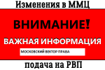 УЖЕСТОЧЕНИЕ ПРАВИЛ РЕГИСТРАЦИИ С 01.06. ПО 12.07