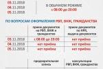 ГРАФИК РАБОТЫ ММЦ В ПРАЗДНИЧНЫЕ ДНИ - НОЯБРЬ 2018