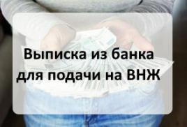 ВКЛАД В БАНКЕ - ЯВЛЯЕТСЯ ПОДТВЕРЖДЕНИЕМ ДОХОДА.