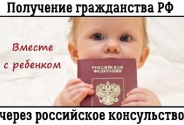 Как получить гражданство РФ через Российское Консульство вместе с ребенком.
