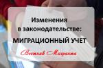 УВМ МВД РФ: НОВЫЙ ЗАКОН О МИГРАЦИОННОМ УЧЕТЕ НЕ ИМЕЕТ ОБРАТНОЙ СИЛЫ.