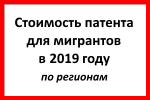 СТОИМОСТЬ ПАТЕНТА В 2019 ГОДУ