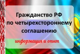 УПРОЩЕННОЕ ГРАЖДАНСТВО ДЛЯ БЕЛАРУСИ, КАЗАХСТАНА, КИРГИЗИИ.
